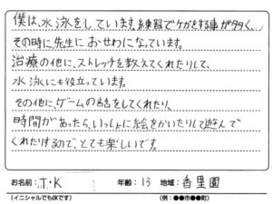 T.Kさんのアンケート